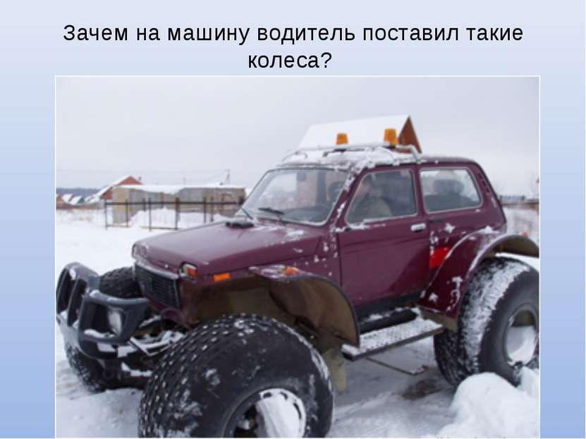 Зачем на машину водитель поставил такие колеса?