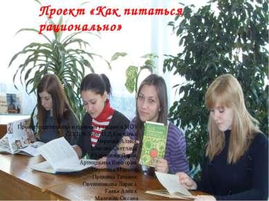 Проект «Как питаться рационально» Проект подготовили и провели учащиеся МОУ С...