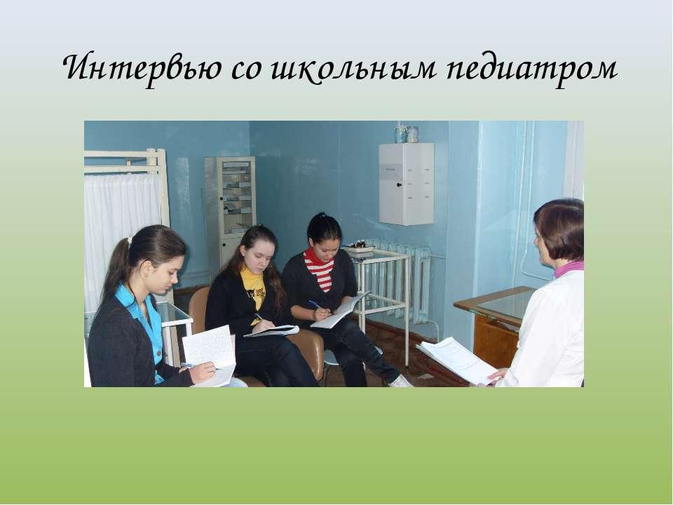 Интервью со школьным педиатром