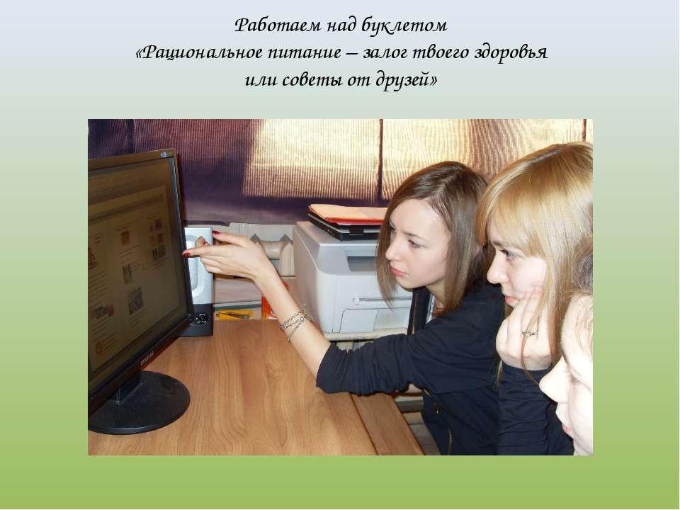 Работаем над буклетом «Рациональное питание – залог твоего здоровья или совет...