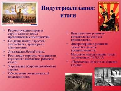 Индустриализация: итоги Реконструкция старых и строительство новых промышленн...