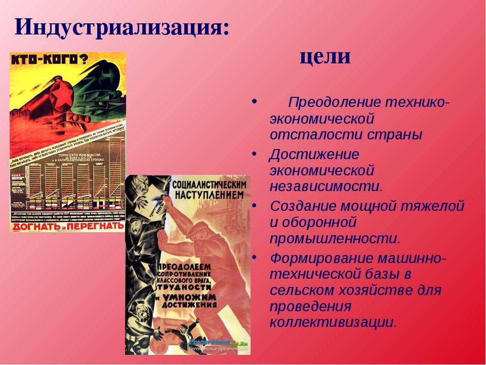Индустриализация: цели Преодоление технико-экономической отсталости страны До...