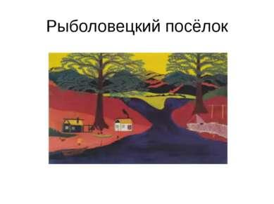 Рыболовецкий посёлок