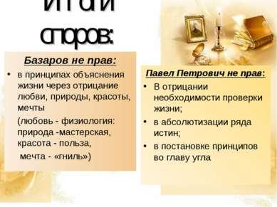 Итоги споров: Базаров не прав: в принципах объяснения жизни через отрицание л...
