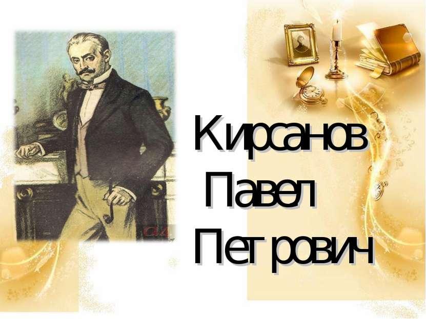 Кирсанов Павел Петрович