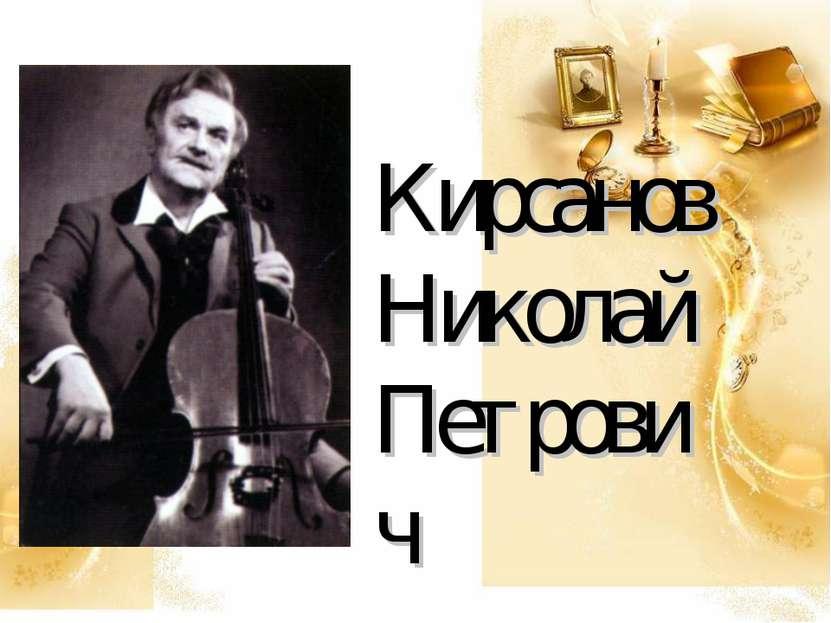Кирсанов Николай Петрович