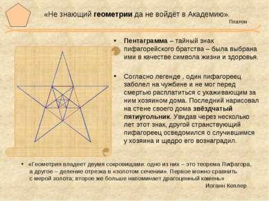 «Не знающий геометрии да не войдёт в Академию». Платон Пентаграмма – тайный з...