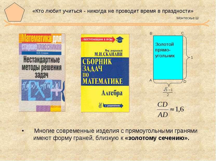 «Кто любит учиться - никогда не проводит время в праздности» Монтескье Ш Мног...