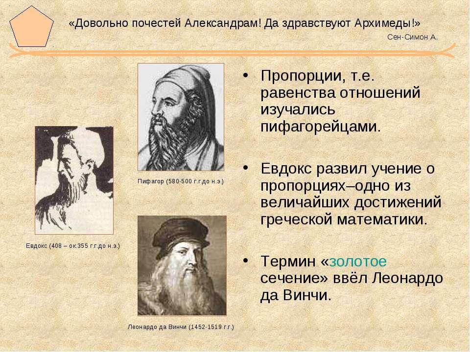 «Довольно почестей Александрам! Да здравствуют Архимеды!» Сен-Симон А. Пропор...