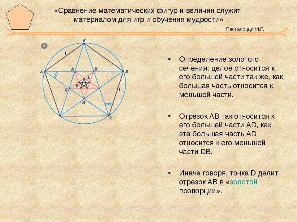«Сравнение математических фигур и величин служит материалом для игр и обучени...