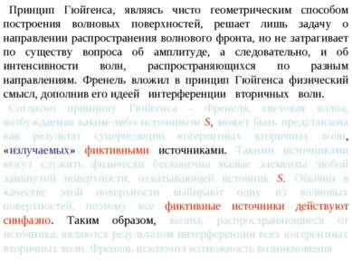 Принцип Гюйгенса, являясь чисто геометрическим способом построения волновых п...