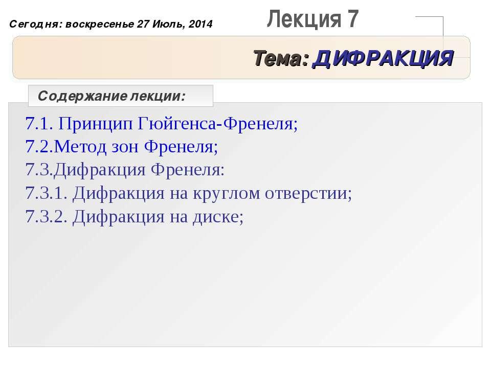 Лекция 7 Тема: ДИФРАКЦИЯ 7.1. Принцип Гюйгенса-Френеля; 7.2.Метод зон Френеля...