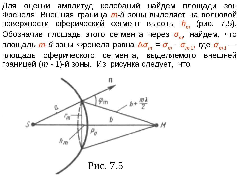 Рис. 7.5 Для оценки амплитуд колебаний найдем площади зон Френеля. Внешняя гр...