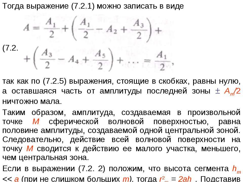 Тогда выражение (7.2.1) можно записать в виде (7.2.6) так как по (7.2.5) выра...
