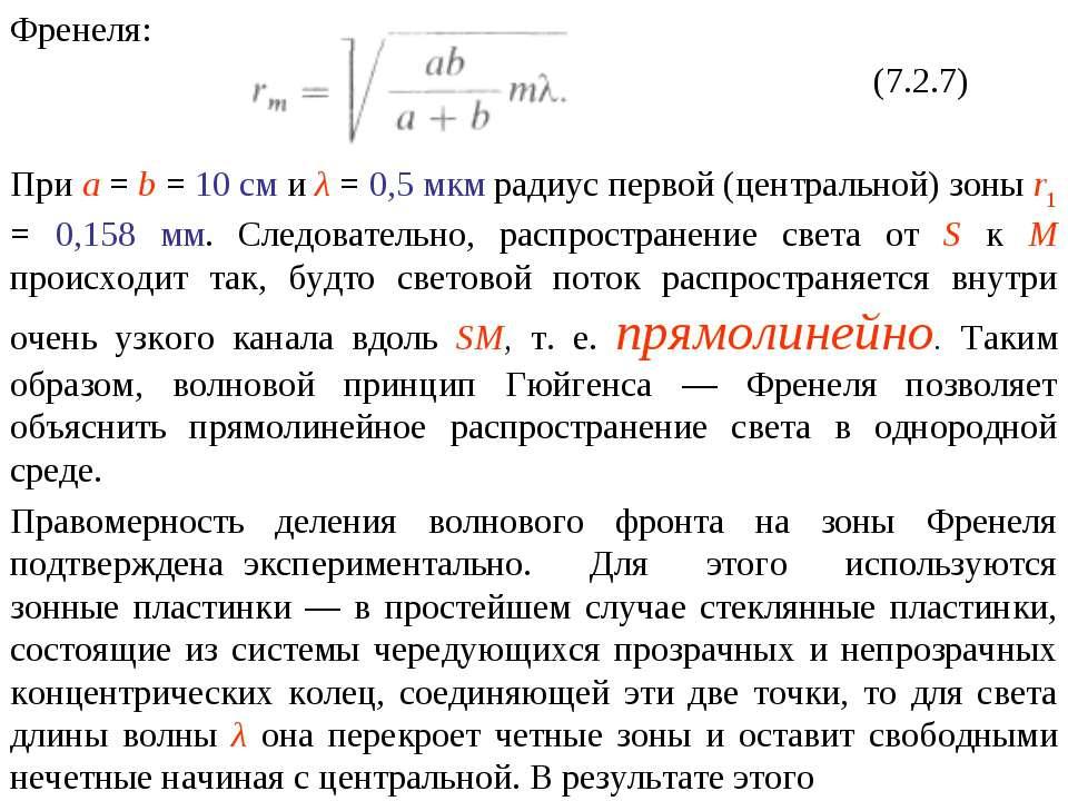Френеля: (7.2.7) При а = b = 10 см и λ = 0,5 мкм радиус первой (центральной) ...