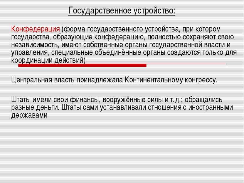 Государственное устройство: Конфедерация (форма государственного устройства, ...