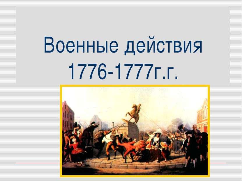Военные действия 1776-1777г.г.