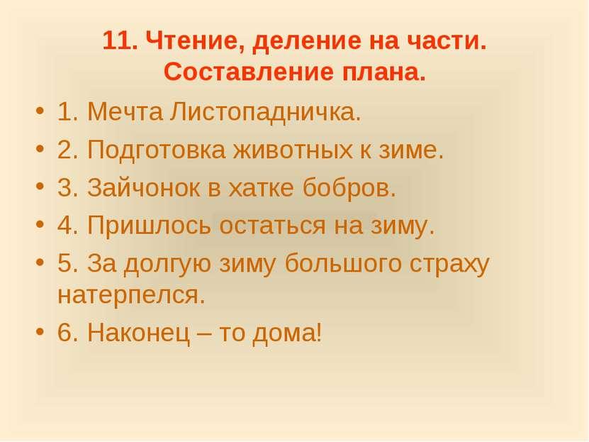 11. Чтение, деление на части. Составление плана. 1. Мечта Листопадничка. 2. П...