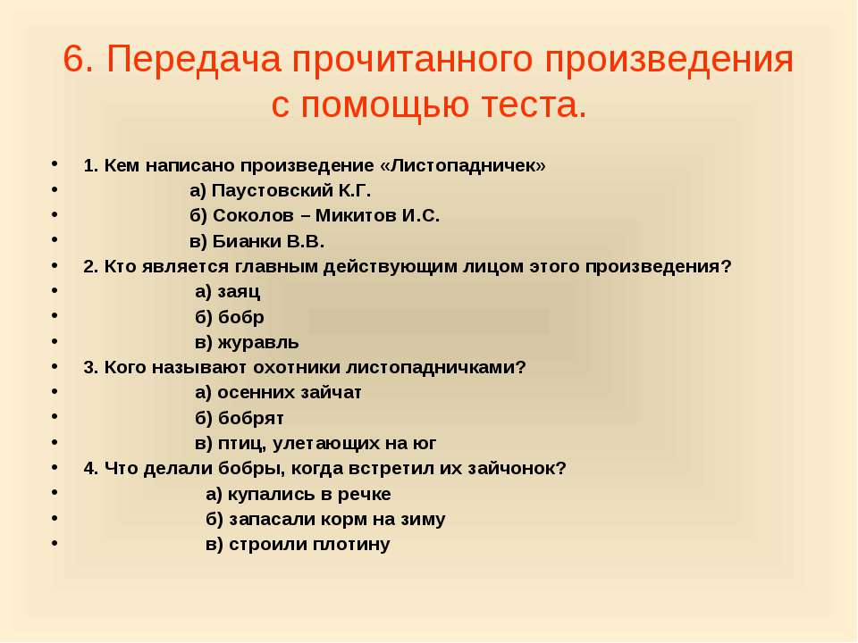 6. Передача прочитанного произведения с помощью теста. 1. Кем написано произв...