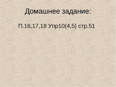 Домашнее задание: П.16,17,18 Упр10(4,5) стр.51