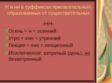 Н и нн в суффиксах прилагательных, образованных от существительных -НН- Осень...
