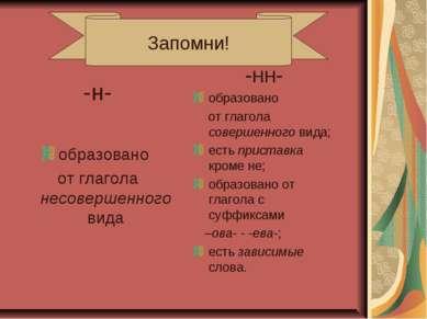 -н- образовано от глагола несовершенного вида -нн- образовано от глагола сове...