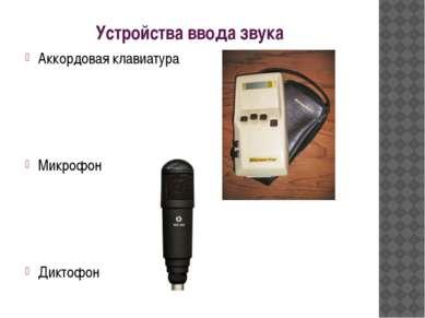 Устройства ввода звука Аккордовая клавиатура Микрофон Диктофон