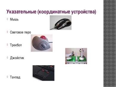 Указательные (координатные устройства) Мышь Световое перо Трекбол Джойстик Та...