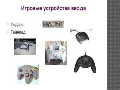 Игровые устройства ввода Педаль Геймпад