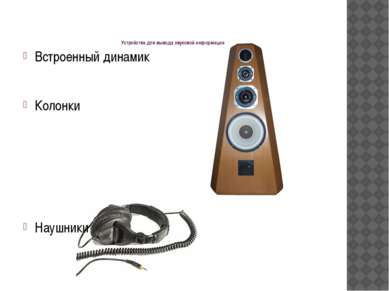 Устройства для вывода звуковой информации Встроенный динамик Колонки Наушники