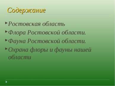 Содержание Ростовская область Флора Ростовской области. Фауна Ростовской обла...