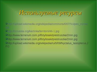 Используемые ресурсы http://upload.wikimedia.org/wikipedia/commons/0/07/Vulpe...