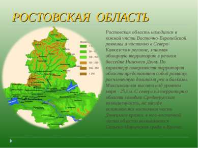 РОСТОВСКАЯ ОБЛАСТЬ Ростовская область находится в южной части Восточно-Европе...