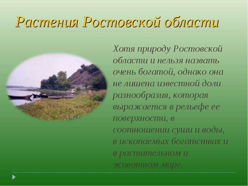 Растения Ростовской области Хотя природу Ростовской области и нельзя назвать ...