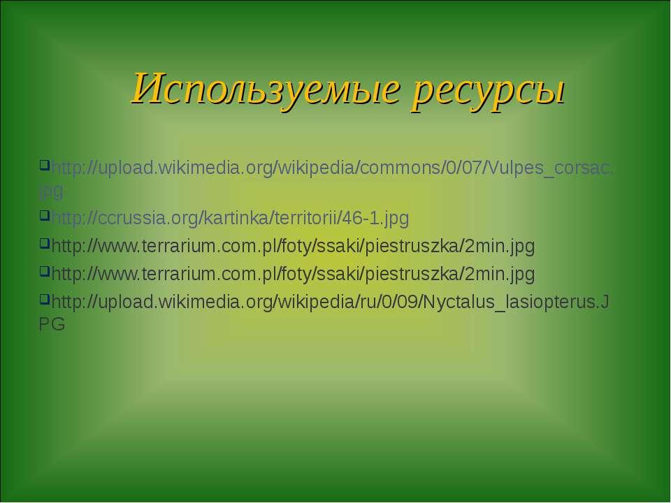 Используемые ресурсы http://upload.wikimedia.org/wikipedia/commons/0/07/Vulpe...