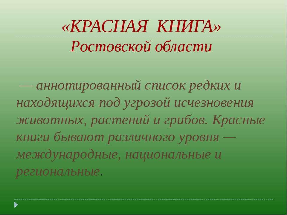 «КРАСНАЯ КНИГА» Ростовской области — аннотированный список редких и находящи...
