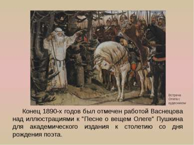 """Конец 1890-х годов был отмечен работой Васнецова над иллюстрациями к """"Песне о..."""