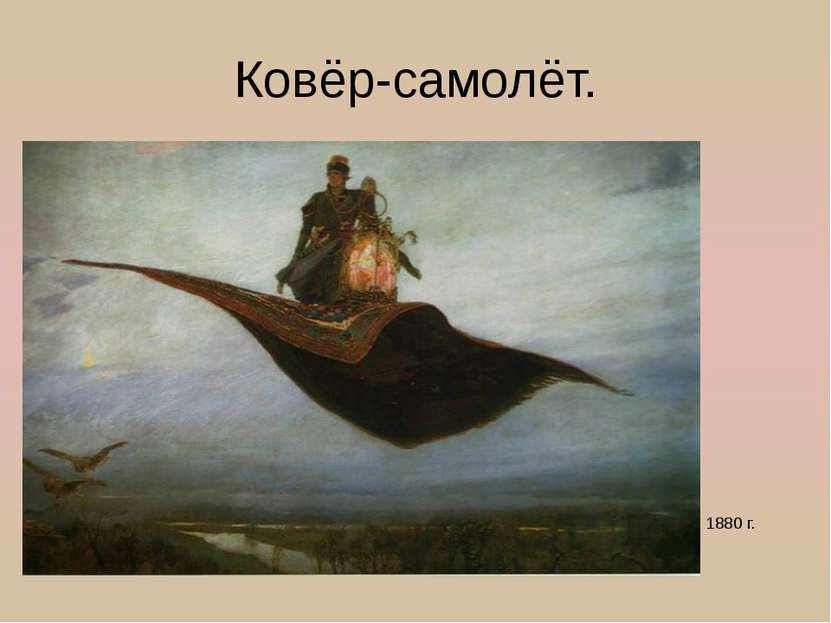 Ковёр-самолёт. 1880 г.