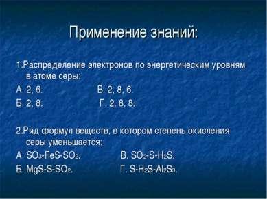 Применение знаний: 1.Распределение электронов по энергетическим уровням в ато...