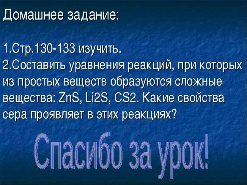 Домашнее задание: 1.Стр.130-133 изучить. 2.Составить уравнения реакций, при к...