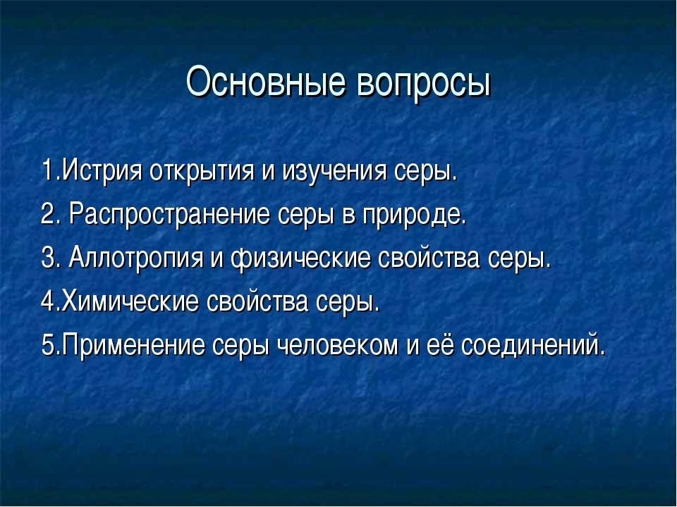 Основные вопросы 1.Истрия открытия и изучения серы. 2. Распространение серы в...