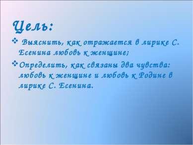 Цель: Выяснить, как отражается в лирике С. Есенина любовь к женщине; Определи...