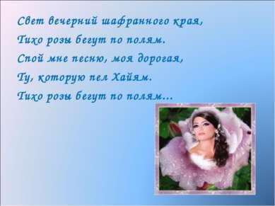 Свет вечерний шафранного края, Тихо розы бегут по полям. Спой мне песню, моя ...