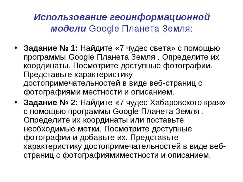 Использование геоинформационной модели Google Планета Земля: Задание № 1: Най...