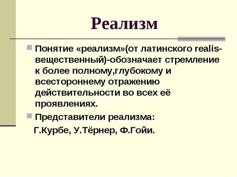 Реализм Понятие «реализм»(от латинского realis-вещественный)-обозначает стрем...