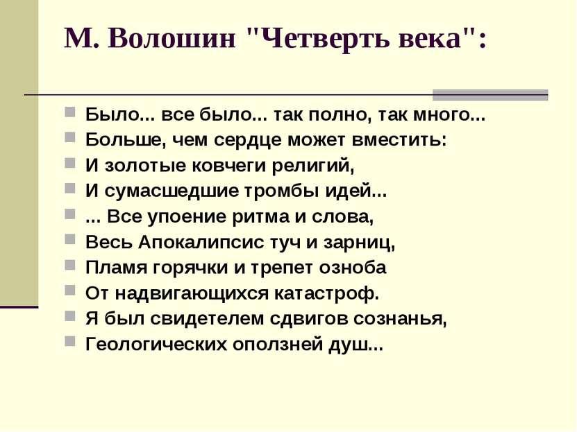 """М. Волошин """"Четверть века"""": Было... все было... так полно, так много... Больш..."""