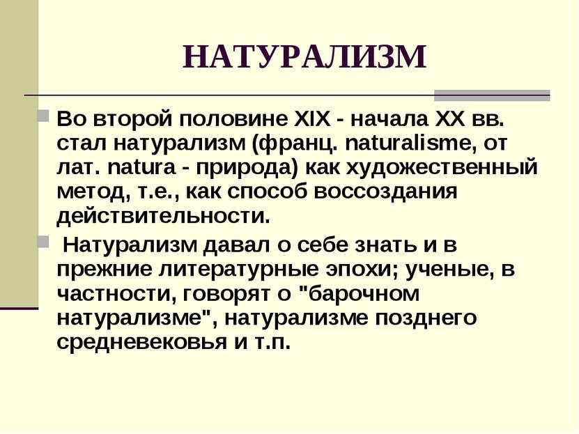 НАТУРАЛИЗМ Во второй половине XIX - начала XX вв. стал натурализм (франц. nat...