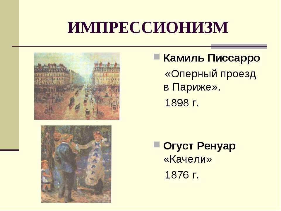 ИМПРЕССИОНИЗМ Камиль Писсарро «Оперный проезд в Париже». 1898 г. Огуст Ренуар...