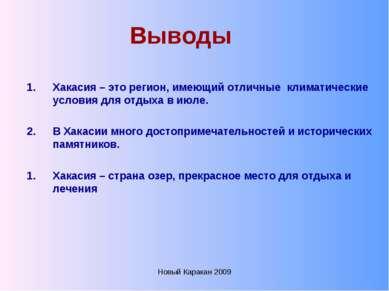 Новый Каракан 2009 Выводы Хакасия – это регион, имеющий отличные климатически...