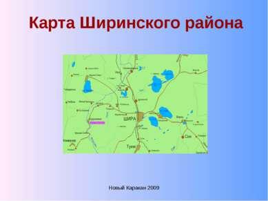 Новый Каракан 2009 Карта Ширинского района Новый Каракан 2009